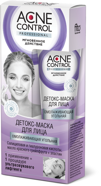 Fito cosmetic подмладяваща маска за лице детокс Acne Control Professional 45мл.